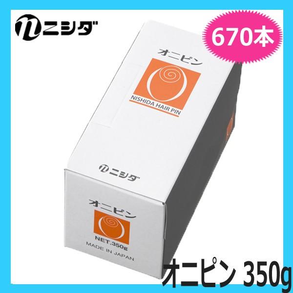 ニシダ オニピン 350g (約670本) ヘアピン