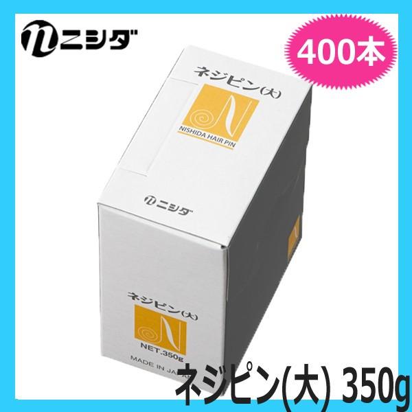 ニシダ ネジピン(大) 350g (約400本) ヘアピン
