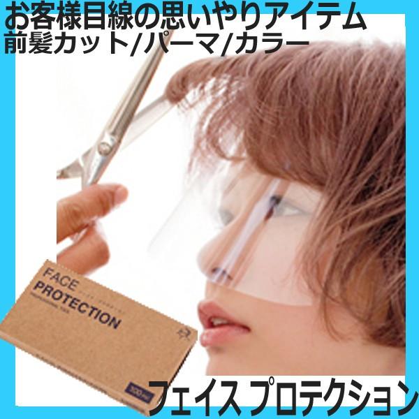 フェイス プロテクション 100枚入 (使い捨て万能保護透明フィルム)