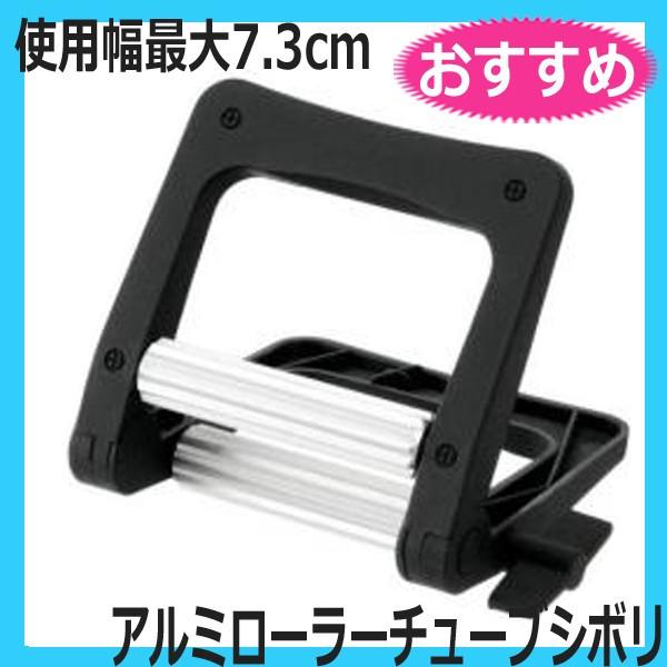 アルミローラー チューブしぼり WJ-9136 使用幅最大7.3cm (チューブ絞り器) WETECH