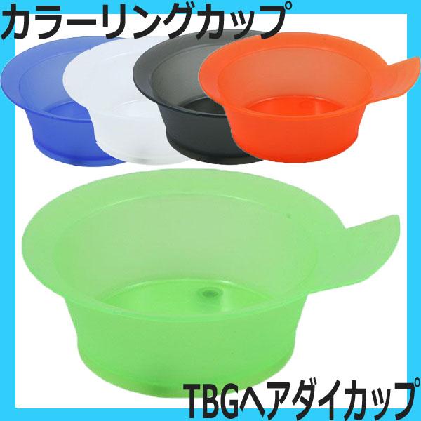 TBG ヘアダイカップ 同色3ヶセット (カラーリングカップ)