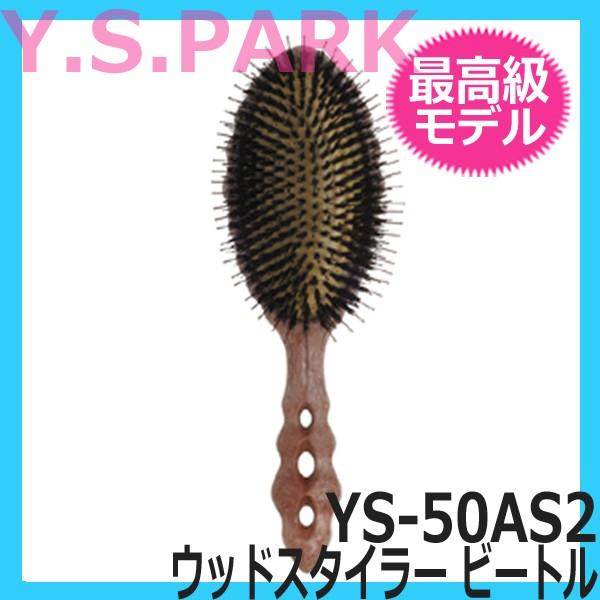 Y.S.PARK YS-50AS2 ビートル ウッドスタイラー (高級豚毛+ナイロン) 樹脂製ハンドル ワイエスパーク (ヘアブラシ)