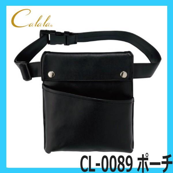 Calala CL-0089 ポーチ キャララ・チトセ (理美容エステユニフォーム)