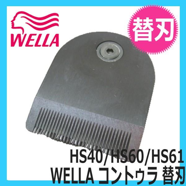 WELLA コントゥラ 専用替刃 HS40/HS60/HS61用 業務用トリマー・バリカン ウェラ