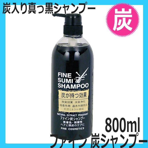 ファイン 炭シャンプー 800ml ポンプ式 毛穴の皮脂、老廃物を取り除きます。 FINE