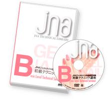 定形外郵送無料 JNA ジェルネイル技能検定試験 テクニック講座 初級 DVD