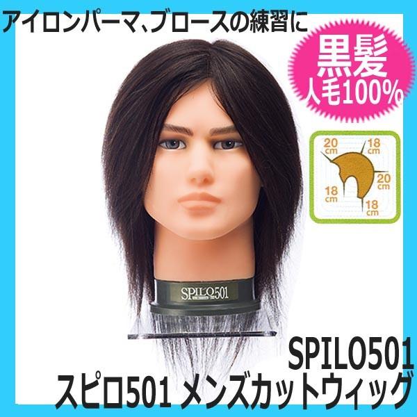 【メンズカットウィッグ・人毛100%・黒髪】 スピロ501 SPILO501 アイロンパーマ、ブロースの練習に。レッスンマネキン
