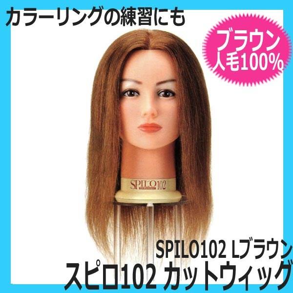 人毛100% 茶髪カットウィッグ スピロ102 ライトブラウン カット、スタイリング、カラーリングの練習用マネキン