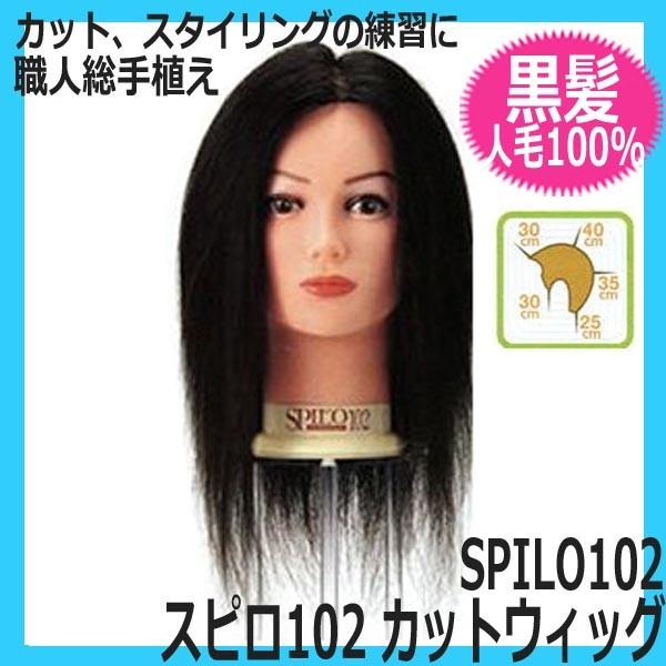 【カットウィッグ・人毛100%・黒髪】 スピロ102 SPILO102 カット、スタイリングの練習に。総手植えレッスンマネキン