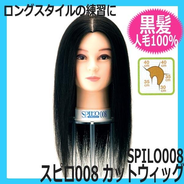 【カットウィッグ・人毛100%・黒髪】 スピロ008 SPILO008 ショート、ミディアム、ロングスタイルの練習に。レッスンマネキン