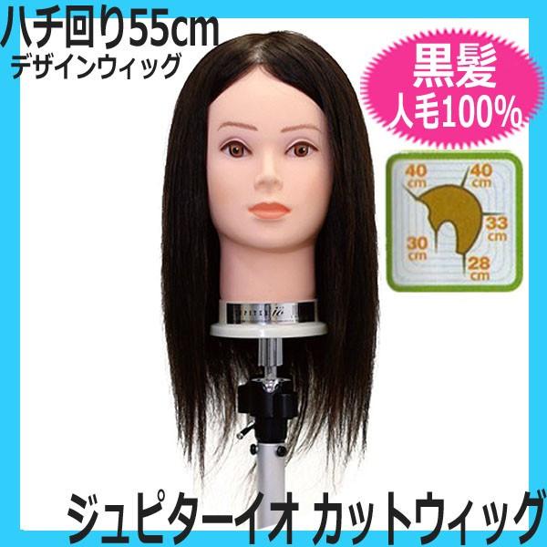 【カットウィッグ・人毛100%・黒髪】 ジュピターイオ ハチ回り55cm!前髪の作りこみに