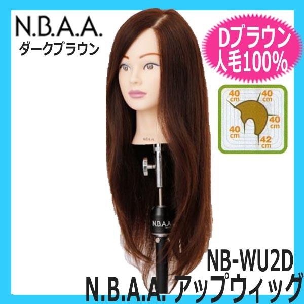 人毛100% セットアップウィッグ 髪色ダークブラウン N.B.A.A. NB-WU2D NBAA 日本髪/編み込み/浴衣スタイル/和装など