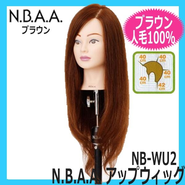 人毛100% セットアップウィッグ 髪色ブラウン N.B.A.A. NB-WU2 日本髪、編み込み、浴衣スタイル、和装など