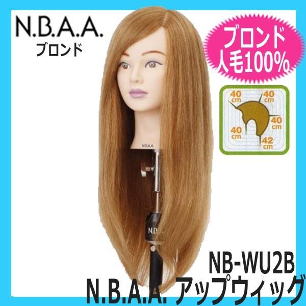 【セットアップウィッグ・人毛100%・髪色ブロンド】 N.B.A.A. NB-WU2B 日本髪OK!編み込み、浴衣スタイル、和装など NBAA