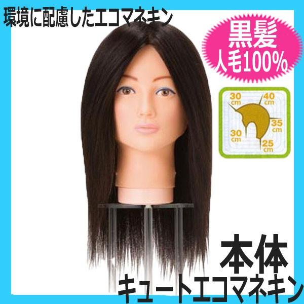 【カットウィッグ・人毛100%・黒髪】 キュート エコマネキン 本体 二酸化炭素削減!