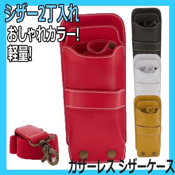 PASSION カザーレス 本革シザーケース シザー2丁入れ オシャレ&スリム&シンプル&軽量!