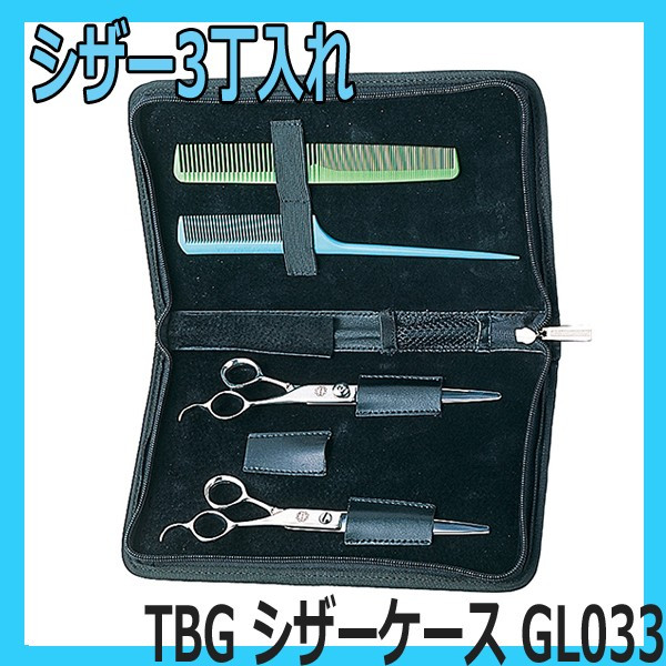 超目玉品! TBG シザーケース GL033 シザー3丁入れ 豚革使用 シザー、コーム収納に