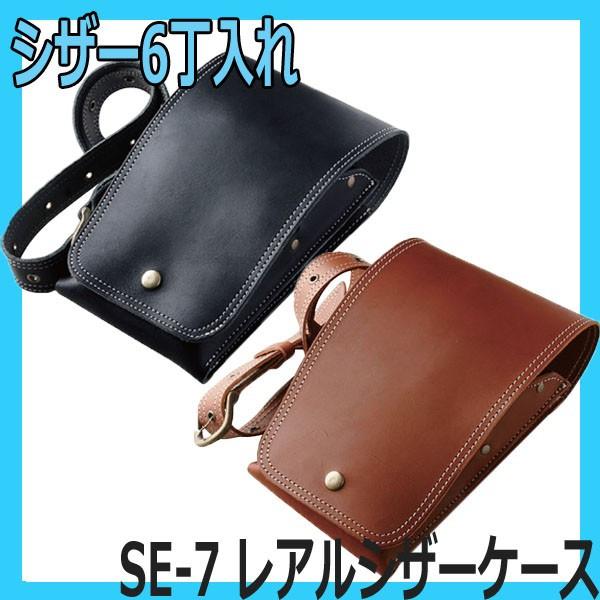 レアル SE-7 シザーケース シザー6丁入れ 日本製 使い古したビンテージ素材の腰巻きシザーベルト!