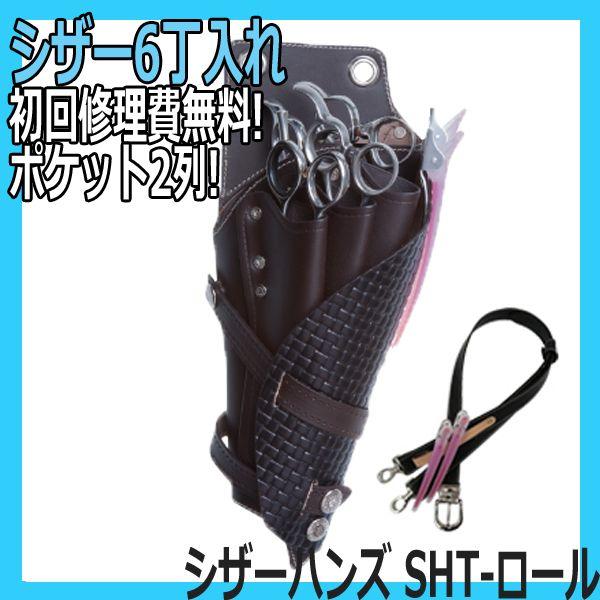 TAKEYA シザーハンズ SHT-ロール シザー6丁入れ 側面に型押しされた格子柄がインパクトあります! 竹家シザーケース