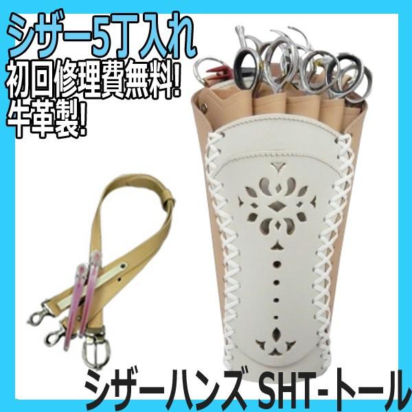 TAKEYA シザーハンズ SHT-トール シザー5丁入れ 独創的な立体円柱デザイン! 竹家ハンドメイドシザーケース