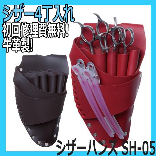 TAKEYA シザーハンズ SH-05 シザー4丁入れ コンパクトでキュートなデザインが女性に人気! 竹家ハンドメイドシザーケース