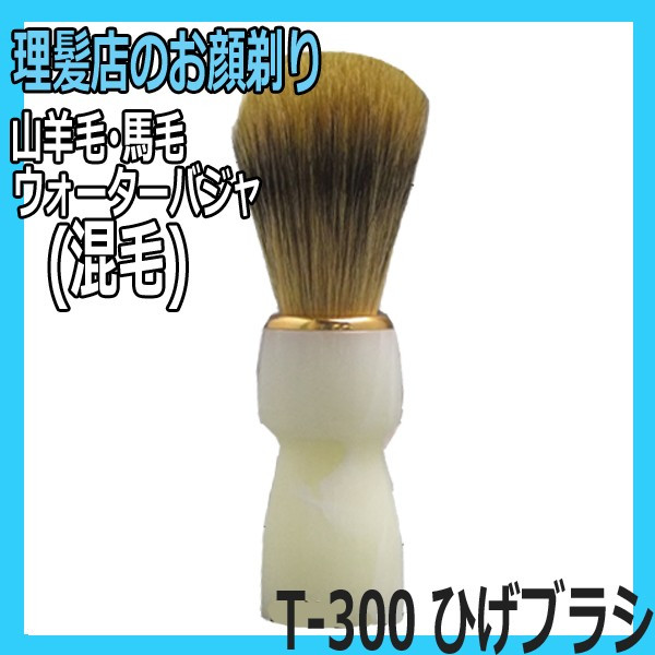 T-300 ひげブラシ 心地よいヒゲ剃り・お顔剃りが自宅でも (シェービングブラシ) 大阪ブラシ