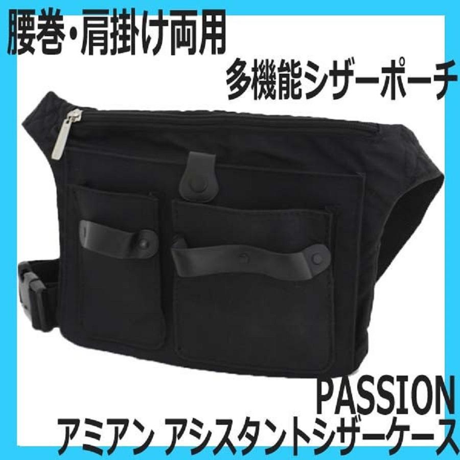 PASSION アミアン アシスタント用シザーケース シザー3丁入れ 腰巻・肩掛けOK!タイマー、メモも入ります!