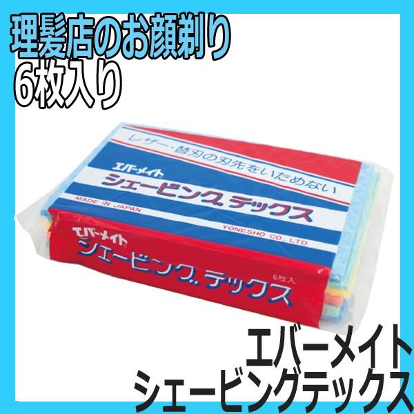 エバーメイト シェービングテックス 6枚入 理容カミソリ拭き取りスポンジ カラーアソート