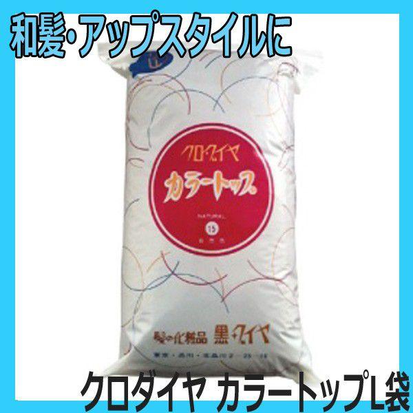 クロダイヤ カラートップ L袋 430g 日本髪やアップスタイルのボリュームアップに すき毛・すき髪・毛たぼ