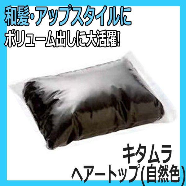 キタムラ セットアップ用 ヘアートップ 自然色 (すき毛・毛たぼ) 和髪やアップスタイルのボリュームアップに KITAMURA