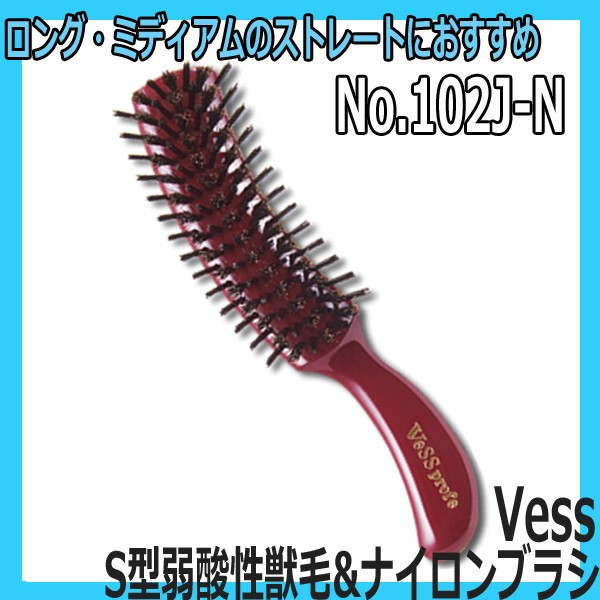 Vess ベス S型 No.102J-N 弱酸性獣毛&ナイロンブラシ ロング・ミディアムのストレートヘアに。 ブラッシングブラシ