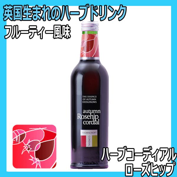 ソーンクロフト ハーブコーディアル ローズヒップ 375ml 希釈タイプ 美しい香り・天然のビタミンC・鮮やかなルビー色