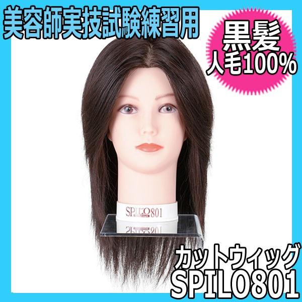 予約販売 人毛100% 黒髪カットウィッグ スピロ801 美容師国家試験練習用