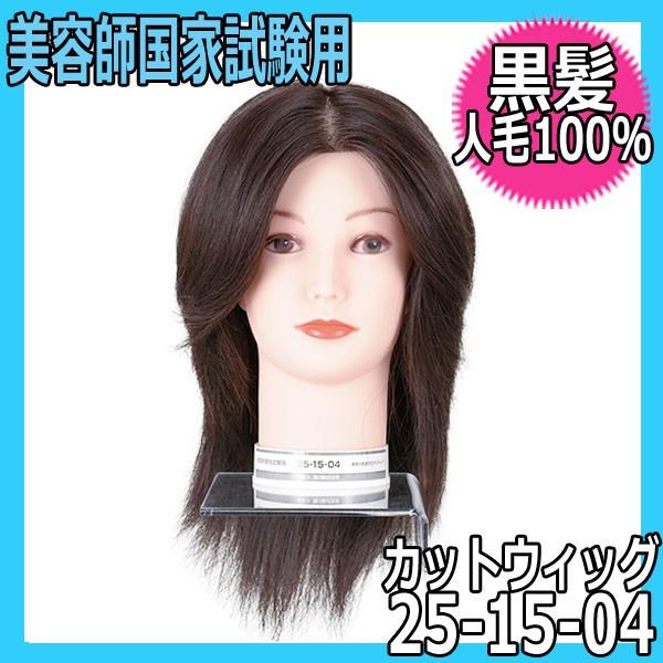 【美容師国家試験用・カットウィッグ・人毛100%・黒髪】 25-15-04 実技試験対応