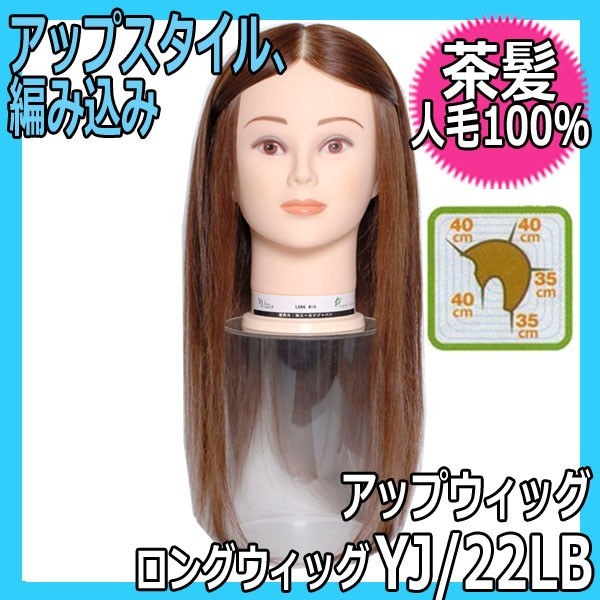 ロングウィッグ 人毛100% 茶髪 YJ/22LB ロングウィッグ 編み込み、アップスタイル、パーティーヘアーのヘアアレンジ練習に