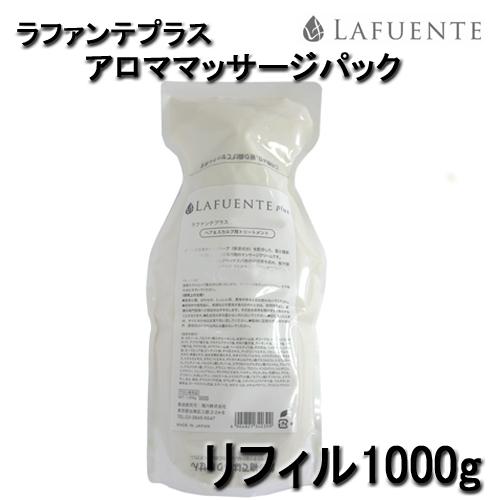 ラファンテプラス アロママッサージパック レフィル1000g