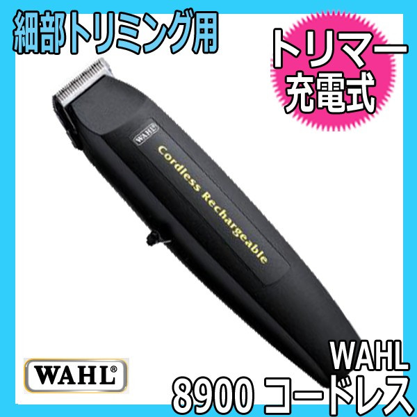 WAHL 業務用 コードレス式トリマー 8900 充電式 耳周り、首まわり、ウブ毛など細部トリミング用
