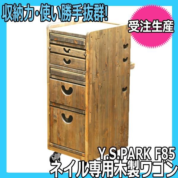 【代引き不可】 ワイエスパーク F85 ネイル専用木製ワゴン テーブルとしても使用可!