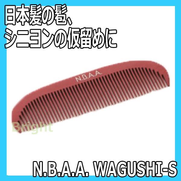 N.B.A.A. WAGUSHI-S NB-WAGS ショートヘアーの方にも。日本髪の髱やシニヨンの仮留めに。