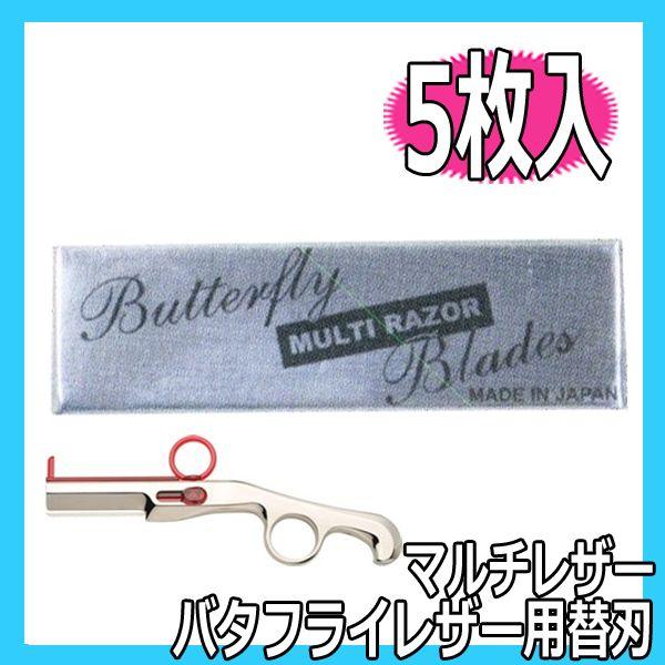 バタフライレザー専用替刃 5枚 日本製 東京理器 カットレザー替刃