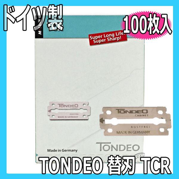ドイツ製 TONDEO TCR レザー替刃(小) 100枚入 トンデオ