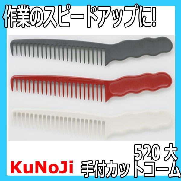KuNoJi No.520 手付カットコーム (大) スピードカットコーム リーダーコーム