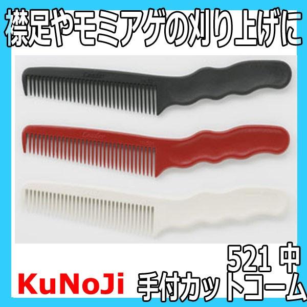 KuNoJi No.521 手付カットコーム (中) 襟足やモミアゲの刈り上げに最適 リーダーコーム