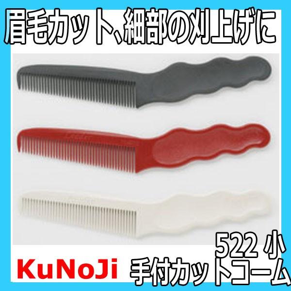 KuNoJi No.522 手付カットコーム (小) 眉毛のカットや細部の刈り上げに最適! リーダーコーム