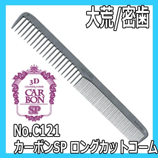 カーボンSPコーム No.C121 ロングカットコーム (大荒/密歯) リーダーコーム