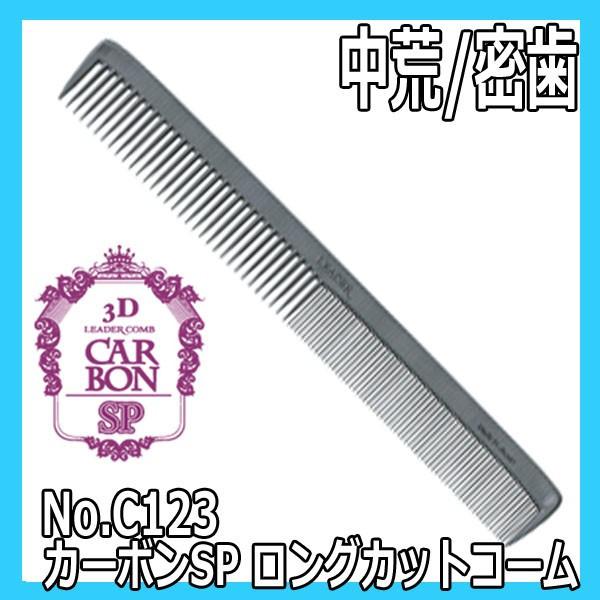カーボンSPコーム No.C123 ロングカットコーム (中荒/密歯) リーダーコーム