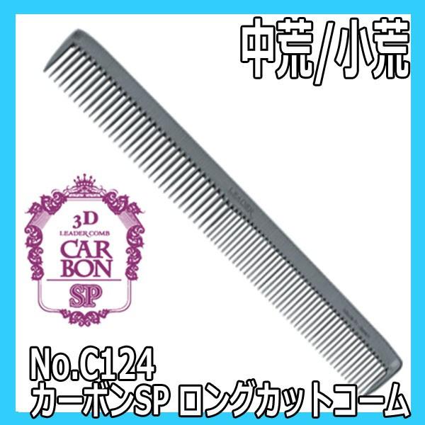 カーボンSPコーム No.C124 ロングカットコーム (中荒/小荒) リーダーコーム