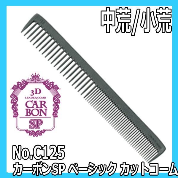 カーボンSPコーム No.C125 ベーシック カットコーム (中荒/小荒) リーダーコーム