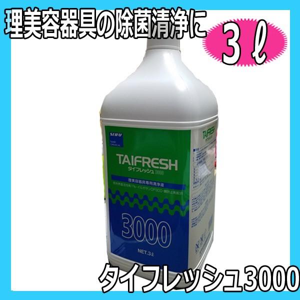 理美容器具の除菌洗浄に! タイフレッシュ 3000 3L 弱アルカリ性・原液使用 太平化学産業