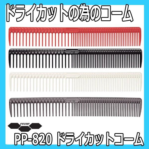 ドライカット用 プリンプ ドライカットコーム PP-820 グッドデザイン入賞